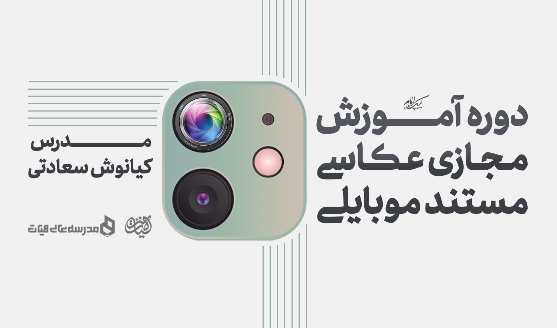 عکاسیمستند موبایلی